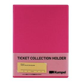 山口証券印刷 KPTH019 チケットコレクションホルダー ピンク