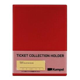 山口証券印刷 KPTH024 チケットコレクションホルダー レッド