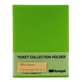 山口証券印刷 KPTH025 チケットコレクションホルダー グリーン