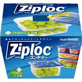 旭化成ホームプロダクツ Asahi KASEI Ziploc(ジップロック)コンテナー正方形 1100ml×2個入【rb_pcp】