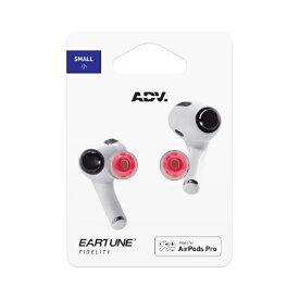 ADV. AirPods Pro用 低反発イヤーピース Sサイズ 1ペア Eartune Fidelity UF-A PS1 ピンク ADVETFUFAPPS1-PNK