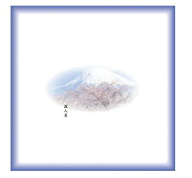盛栄堂印刷所 SEIEIDO ON-001 送り布 富士山