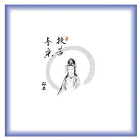 盛栄堂印刷所 SEIEIDO ON-005 送り布 観音菩薩