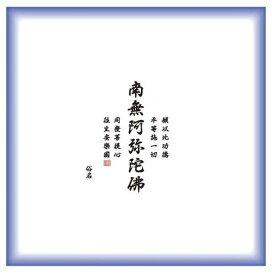 盛栄堂印刷所 SEIEIDO ON-006 送り布 南無阿弥陀沸