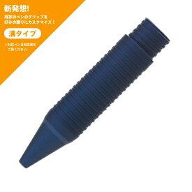 福島製作所 FUKUSHIMA SEISAKUSHO ST-MN01 スマートグリップ溝タイプ ネイビー