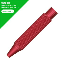 福島製作所 FUKUSHIMA SEISAKUSHO SG-PF1-RR01 SMART-GRIP ローレットタイプ レッド フリクションボールノックモデル