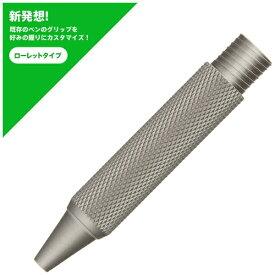 福島製作所 FUKUSHIMA SEISAKUSHO SG-PF1-RG01 SMART-GRIP ローレットタイプ グレー フリクションボールノックモデル
