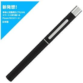 福島製作所 FUKUSHIMA SEISAKUSHO PC-LB01 アルミ削り出しケース ver プルームテック ブラック