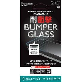 DEFF ディーフ iPhone 12/12 Pro 6.1インチ対応 BUMPER GLASS for iPhone 2020秋 6.1inch  バンパーガラス ガラスフィルム 耐衝撃 UV+ブルーライトカット DG-IP20MBU2F DG-IP20MBU2F