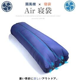yadocari Air 寝袋 Vinmori ブルー ISLF1M