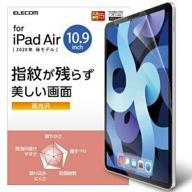エレコム ELECOM 10.9インチ iPad Air(第4世代)、11インチ iPad Pro(第2/1世代)用 指紋防止フィルム 高光沢 TB-A20MFLFANG