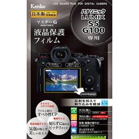 ケンコー・トキナー KenkoTokina マスターGフィルム パナソニック LUMIX S5用 KLPM-PAS5