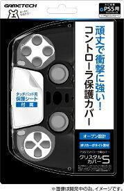 ゲームテック クリスタルカバー5 クリアブラック P5F2268【PS5】 【代金引換配送不可】