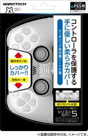 ゲームテック シリコンカバー5 ホワイト P5F2270【PS5】 【代金引換配送不可】