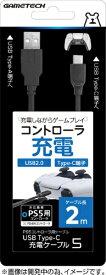 ゲームテック USB Type-C充電ケーブル5 2m P5F2271【PS5】 【代金引換配送不可】