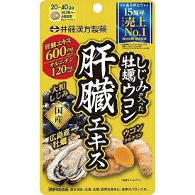 井藤漢方製薬 ITOH 井藤漢方 しじみの入った牡蠣ウコン肝臓エキス 120粒