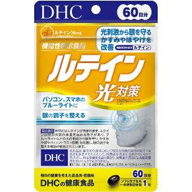 DHC ディーエイチシー DHC 60日分ルテイン 60粒