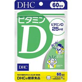 DHC ディーエイチシー DHC 60日ビタミンD 60粒