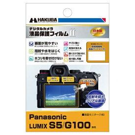ハクバ HAKUBA 液晶保護フィルム MarkII (Panasonic LUMIX S5 / G100 専用) DGF2-PAS5
