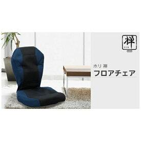 HORI ホリ ホリ 禅 フロアチェア AC02-001 【代金引換配送不可】