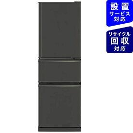 三菱 Mitsubishi Electric 《基本設置料金セット》冷蔵庫 CXシリーズ マットチャコール MR-CX27F-H [3ドア /右開きタイプ /272L][冷蔵庫 一人暮らし 小型 新生活]【zero_emi】