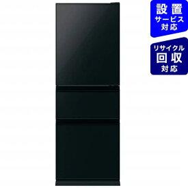 三菱 Mitsubishi Electric 《基本設置料金セット》冷蔵庫 CGシリーズ クリスタルブラック MR-CG33F-B [3ドア /右開きタイプ /330L]【zero_emi】