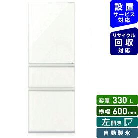 三菱 Mitsubishi Electric 《基本設置料金セット》冷蔵庫 CGシリーズ ナチュラルホワイト MR-CG33FL-W [3ドア /左開きタイプ /330L]【zero_emi】