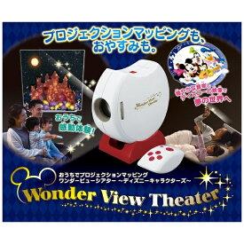 【2020年11月】 タカラトミー TAKARA TOMY マジカルプレイタイム おうちでプロジェクションマッピング ワンダービューシアター/ディズニーキャラクターズ【発売日以降のお届け】