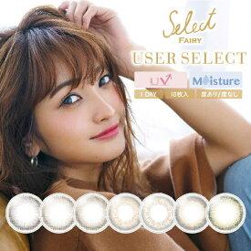 シンシア Sincere セレクトフェアリー ユーザーセレクト UVモイスチャー 10枚入[Select FAIRY USER SELECT/ワンデー/カラコン/1日使い捨てコンタクトレンズ/度あり/度なし]【分納の場合有り】