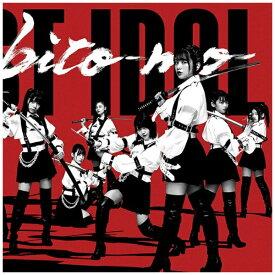 ユニバーサルミュージック ラストアイドル/ 何人(なんびと)も 初回限定盤 Type B【CD】