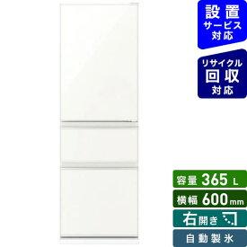 三菱 Mitsubishi Electric 《基本設置料金セット》冷蔵庫 CGシリーズ ナチュラルホワイト MR-CG37F-W [3ドア /右開きタイプ /365L]【zero_emi】