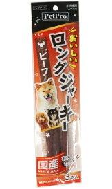 ペットプロジャパン PetPro おいしいロングジャーキー ビーフ 3本