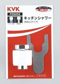 KVK ケーブイケー PZS203 キッチンシャワー(めねじ) W22-20