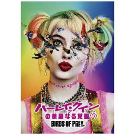 NBCユニバーサル NBC Universal Entertainment ハーレイ・クインの華麗なる覚醒 BIRDS OF PREY【DVD】 【代金引換配送不可】