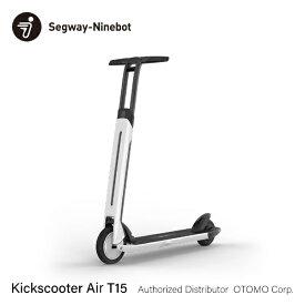 NINEBOT ナインボット パーソナルモビリティ 電動キックスクーター Ninebot Kickscooter Air T15(ナインボット キックスクーター エアー T15)【組立商品につき返品不可】 【代金引換配送不可】