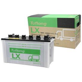 昭和電工マテリアルズ GL 130E41R 国産車バッテリー Tuflong LX 【メーカー直送・代金引換不可・時間指定・返品不可】
