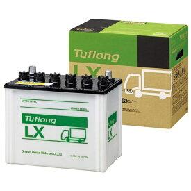 昭和電工マテリアルズ GL 85D26R 国産車バッテリー Tuflong LX 【メーカー直送・代金引換不可・時間指定・返品不可】