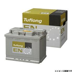 昭和電工マテリアルズ LN4 輸入車バッテリー 欧州規格対応 Tuflong EN 【メーカー直送・代金引換不可・時間指定・返品不可】