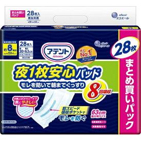 大王製紙 Daio Paper アテント 夜1枚安心パッド モレを防いで朝までぐっすり 8回吸収 28枚