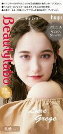 ホーユー hoyu Beautylabo(ビューティラボ) バニティカラーリュクスグレージュ 〔カラーリング剤〕 ビューティラボ