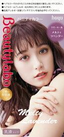 ホーユー hoyu Beautylabo(ビューティラボ) バニティカラーメルティラベンダー 〔カラーリング剤〕 ビューティラボ