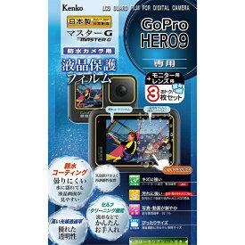 ケンコー・トキナー KenkoTokina マスターGフィルム 親水 GoPro HERO9用 KLPM-GPH9