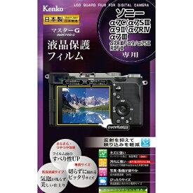 ケンコー・トキナー KenkoTokina マスターGフィルム ソニー α7C用 KLPM-SA7C