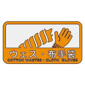 山崎産業 分別シ−ルC ウエス.ヌノテブクロ ブラック 10971
