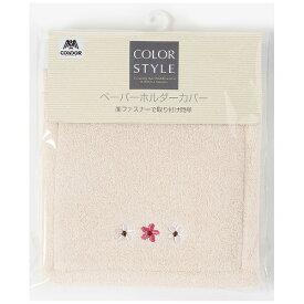 山崎産業 カラースタイル ペーパーホルダーカバ− ピンク ピンク 13741
