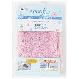 山崎産業 BV.アクアフィ−ル トイレ便座カバー厚織り 洗浄・暖房機用型 ピンク ピンク 36496