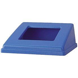 山崎産業 リサイクルボックスRB−PK−350 蓋 BL ブルー 47490