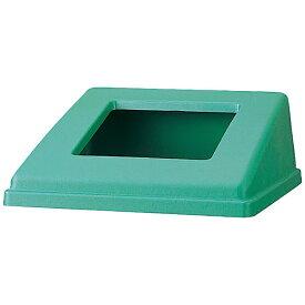 山崎産業 リサイクルボックスRB−PK−350 蓋 G グリーン 47494