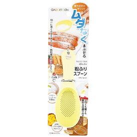 パール金属 PEARL METAL ガジェコン 粉ふりスプーン レモンイエロー CC-1256