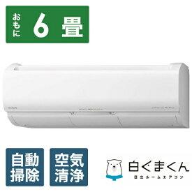 日立 HITACHI 【標準工事費込み】エアコン 2021年 白くまくん Xシリーズ スターホワイト RAS-X22L-W [おもに6畳用 /100V]